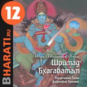 "Best Hinduism Podcasts (2019): Аудиокнига ""Шримад Бхагаватам"". Книга 12: ""Откровение блаженного Шуки"""