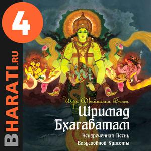 """Best Hinduism Podcasts (2019): Аудиокнига """"Шримад Бхагаватам"""". Книга 4: """"Книга Царств"""""""