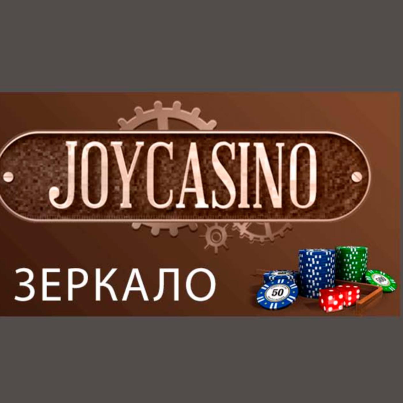 Казино джойказино online casino бесплатно