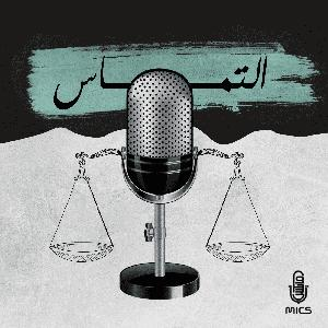 Best Local Podcasts (2019): التماس