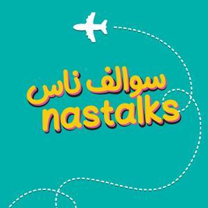 Best Aviation Podcasts (2019): سوالف ناس Nastalks