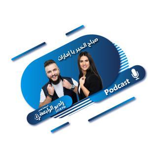Best Regional Podcasts (2019): صباح الخير يا امارات - راديو الرابعة 107.8FM