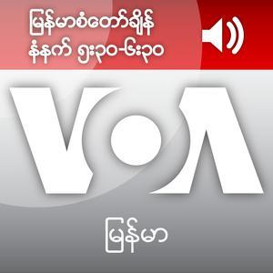 နံနက္ပိုင္း ၆း၀၀-၇း၀၀ (လိႈင္းတိုမီတာ ၂၄၊ လိႈင္းတိုမီတာ ၄၀၊ လိႈင္းတိုမီတာ ၅၁၊ လိႈင္းလတ္မီတာ ၁၉၀) - Voice of America