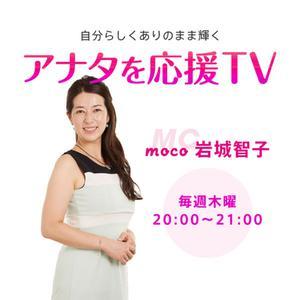 『アナタを応援TV』毎週木曜日20時~配信中