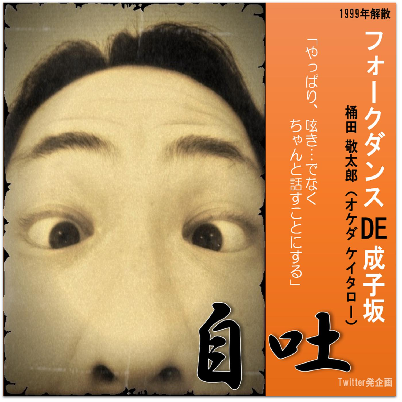 桶田敬太郎