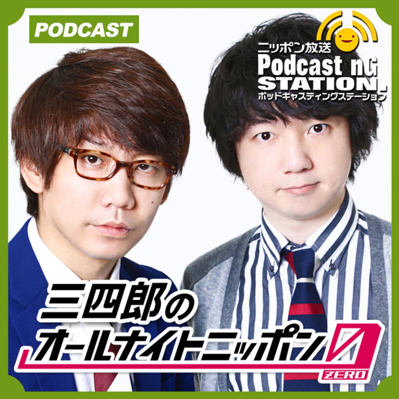 放送 ポッドキャスト ニッポン