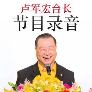 """""""卢台长""""节目录音"""