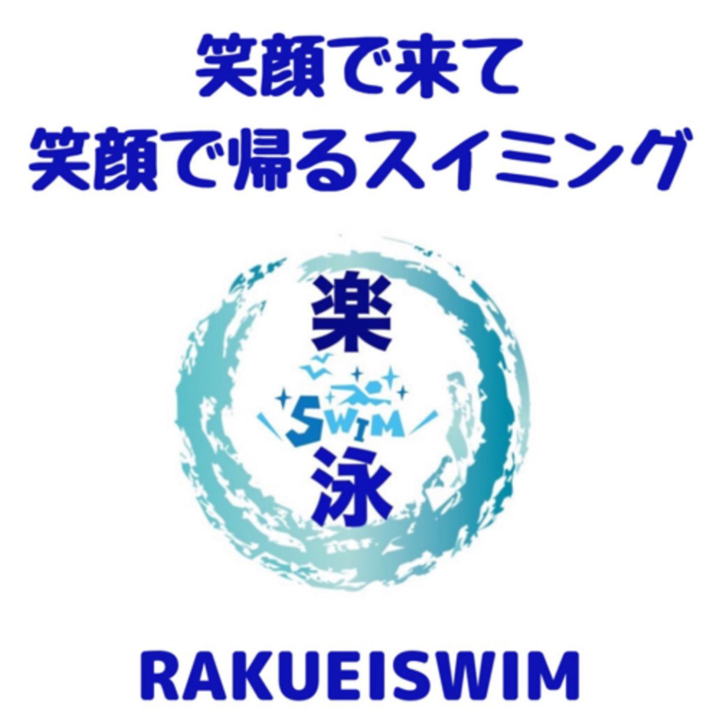 🔶福岡を水泳で元気にする💪楽泳チャンネル🔶 (podcast) - 楽泳(らく ...