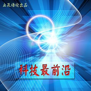 科技最前沿——纵论天文 物理 IT 人工智能 数码 编程 大数据 互联网大佬 创客等领域