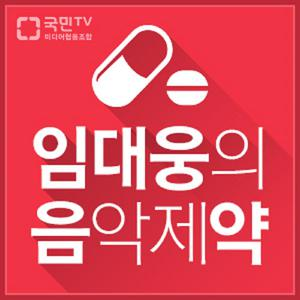 Best Other Podcasts (2019): [국민라디오] 전선생 수의 사주쇼!!