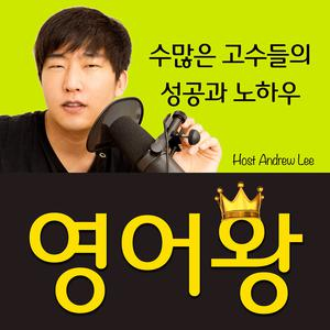 Best Language Learning Podcasts (2019): 영어왕