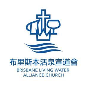 Brisbane Living Water Alliance Church