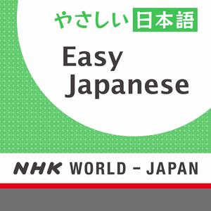 Easy Japanese - NHK WORLD RADIO JAPAN