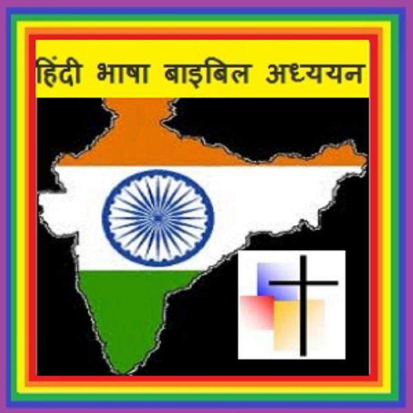 Hindi verse by verse Bible Study (podcast) - Calvary Chapel