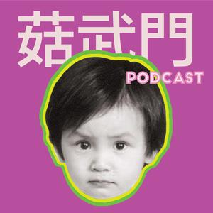 Best Personal Journals Podcasts (2019): Hocc——菇武門PODCAST