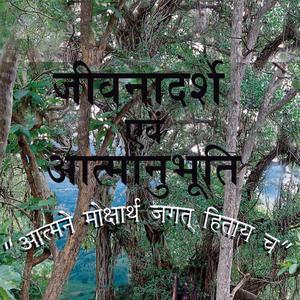Top 10 podcasts: Paramhans Maharaj Jivani