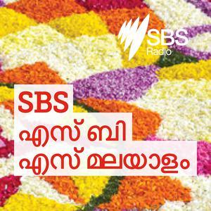 SBS Malayalam - എസ് ബി എസ് മലയാളം പോഡ്കാസ്റ്റ്