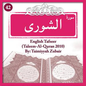 Episode-2D--Ash-Shura 24-35 Word Analysis & Tafsir - Tafseer