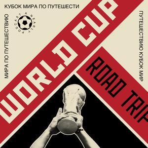 World Cup Road Trip